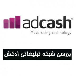 adcash-r