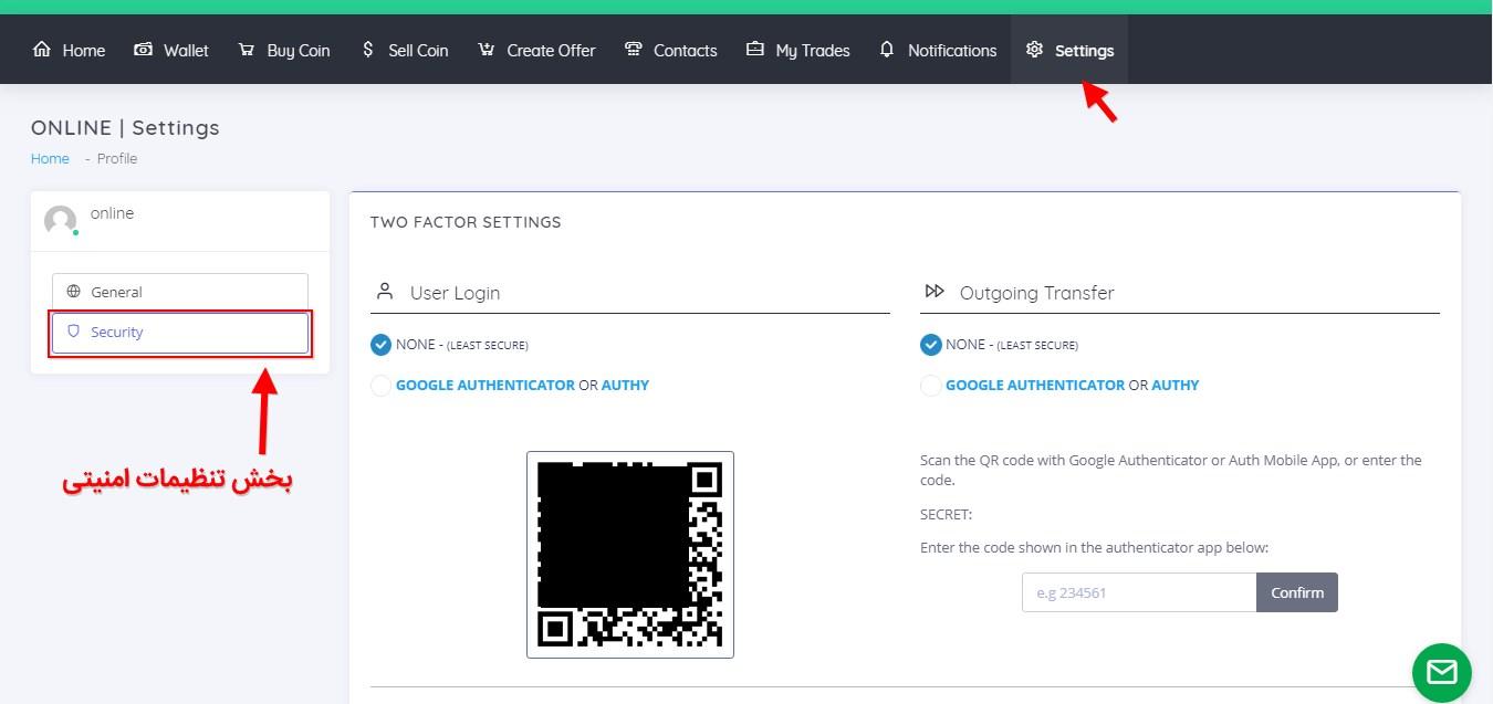 تنظیمات امنیتی والت بیت کوین