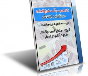 آموزش حرفه ای بازاریابی اینترنتی